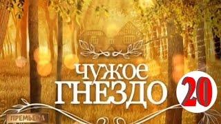 Чужое гнездо (сериал 2015) 20 серия