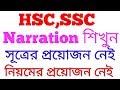 English grammar in bengali   Narration   Nahid24