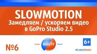 GoPro совет: Слоумоушен (SlowMotion) в GoPro Studio. Уроки, экшн-камеры, квадрокоптеры