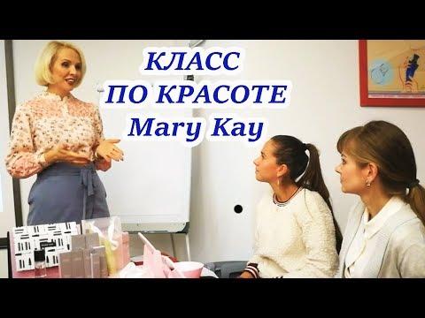 Видео уроки мэри кэй