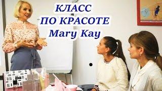 Как проводить КЛАСС ПО КРАСОТЕ Mary Kay. Мастер класс Мери Кей план проведения