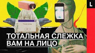 Тайная слежка в России и в мире: чем опасны системы распознавания лиц