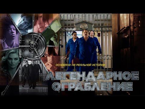 Легендарное ограбление   Vault (Фильм 2019, триллер, криминал)