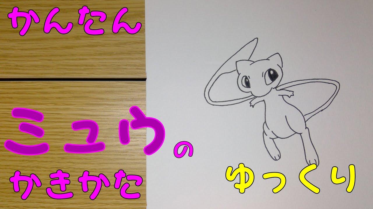 かんたん ミュウの描きかた ゆっくり編 How To Draw Pokemon Mew For Kids Mew Easy Draw Youtube