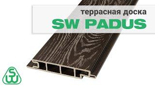 Террасная доска SW PADUS — обзор. Бесшовная террасная доска с текстурой дерева.