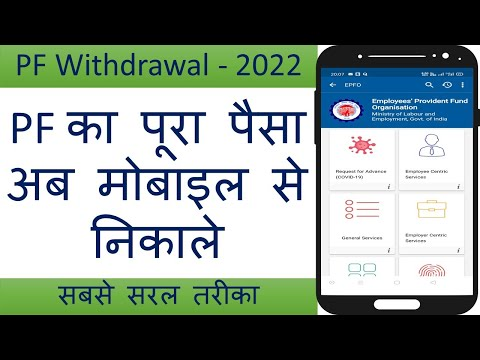 Download पीएफ का पैसा मोबाइल से कैसे निकाले । PF ka paisa kaise nikale | Online PF withdrawal process Mobile