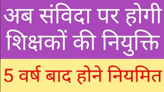 TEACHER RECRUITMENT WILL BE ON CONTRACT BASIS | GROUP B & C RECRUITMENT ON CONTRACT | SUPERTE EXAM