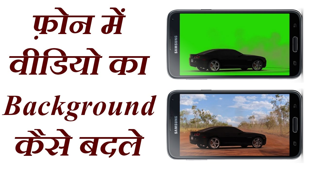 How To Change Video Background with android Mobile