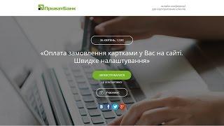 видео Как принимать на сайте оплату банковскими картами?