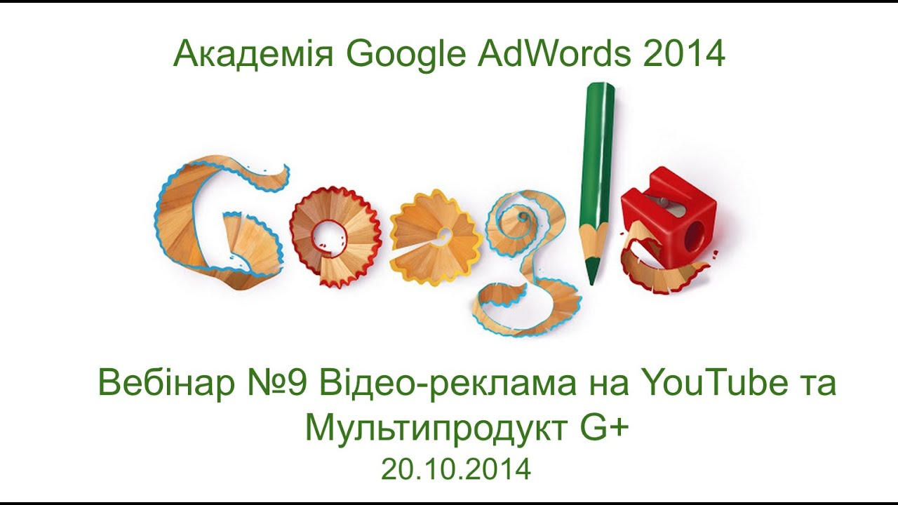 Академия google adwords abr антиреклама для яндекс браузера