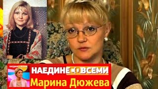 Наедине со всеми  Марина Дюжева
