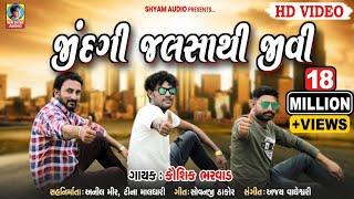JINDGI JALSA THI JIVI KAYAM MOJ KARI || KAUSHIK BHARWAD NEW SONG||