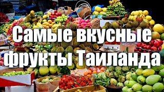 Фруктовый рынок в Таиланде. Самые вкусные, экзотические и редкие фрукты. Что нужно попробовать?