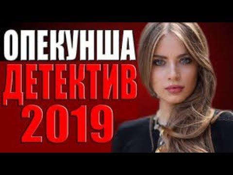 ОПЕКУНША 2019 Русские детективы 2019 Новинки Фильмы Сериалы 2019 HD