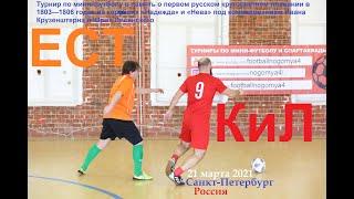 ЕСТ против КиЛ турнир по мини футболу перваякругосветка2021