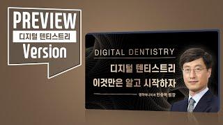 디지털 덴티스트리! 이것만은 알고 시작하자!! 1강 Preivew [#Dentalbean]