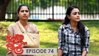 Husma Watena Mal   Episode 74 - (2019-12-21)   ITN Thumbnail