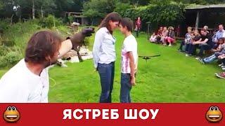 Ястреб шоу... Дети храбры... Я б так не выстоял)) (Смотреть видео онлайн HD)