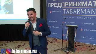 Смотреть видео Выступление Мурата Азамова на бизнес форуме ТАБАРМАН|Москва| онлайн