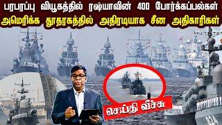 Seithi Veech 27-07-2020 IBC Tamil Tv