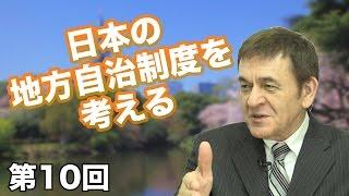第10回 日本の地方自治制度を考える 【CGS 日本再生スイッチ】