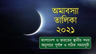 ২০২১ অমাবস্যা কবে? ২০২১ সালের অমাবস্যার সঠিক তিথি ও সময়সূচী! Amavasya 2021 Date & Time Bengali!