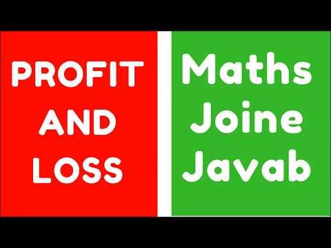    Maths Joine Javab    Profit Loss