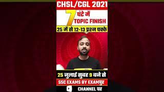 SSC CHSL/CGL | 7 Hours Marathon | Reasoning Topics Finish | By Deepak Sir