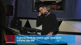 DJ Дмитро Фулей про музичні смаки, нічне життя та клубну індустрію