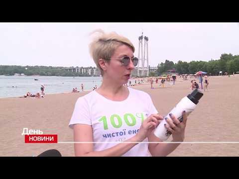 Телеканал TV5: До Дня Дніпра громадські активісти Запоріжжя започаткували екологічний флешмоб