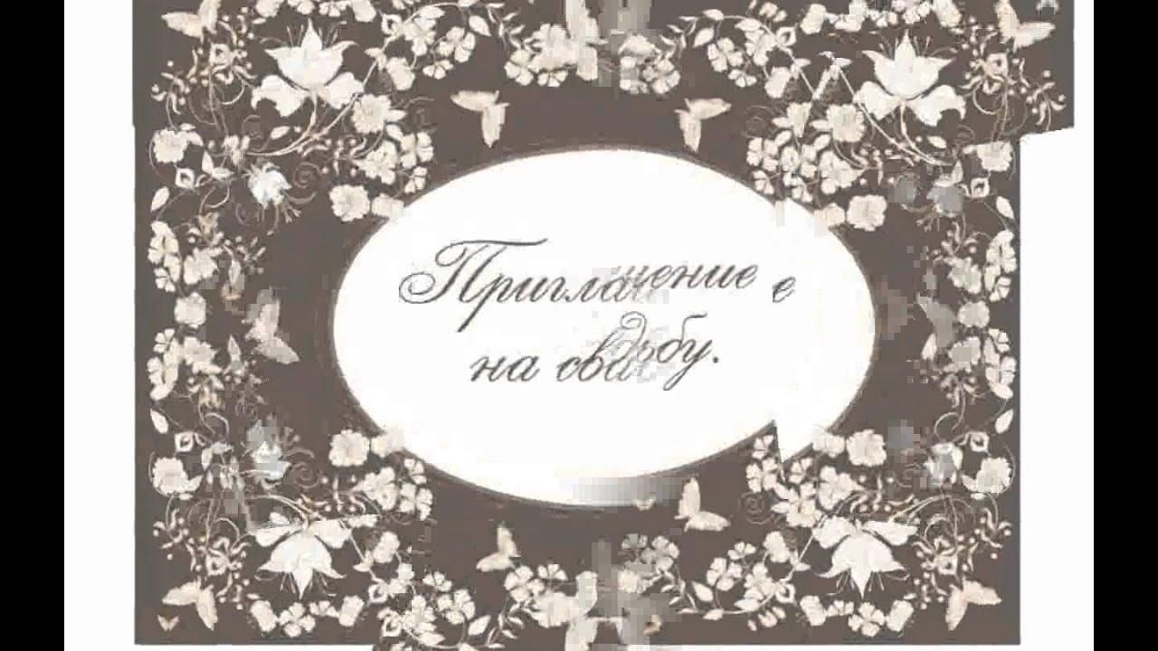 шаблон видео-приглашение на свадьбу