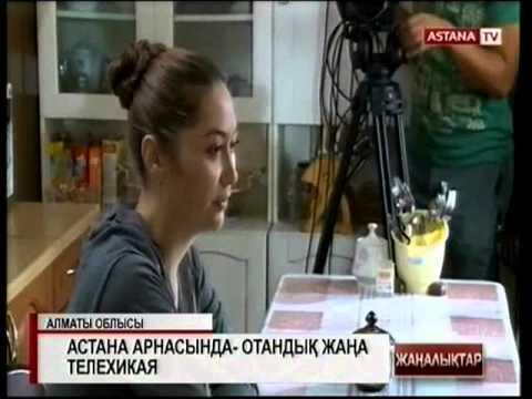 Астана телеарнасы сериал кыз гумыры