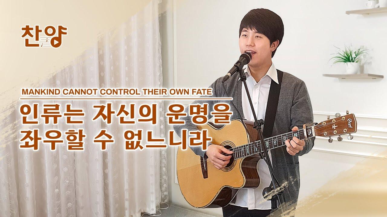 찬양 뮤직비디오/MV <인류는 자신의 운명을 좌우할 수 없느니라>