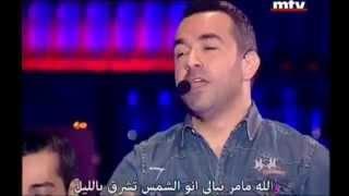 Marwan Chami - Chou Hayda   مروان الشامي - شو هيدا  هيك منغني