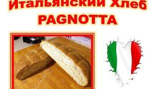 Хлеб ИТАЛЬЯнский Pagnotta