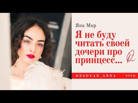 Anna Egoyan. Яна Мкр - «Я не буду читать своей дочери про принцесс...»