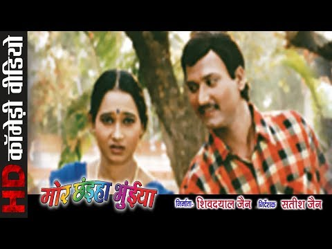 Comedy Scene | Mor Chhaiha Bhuiya | CG Movie Clip