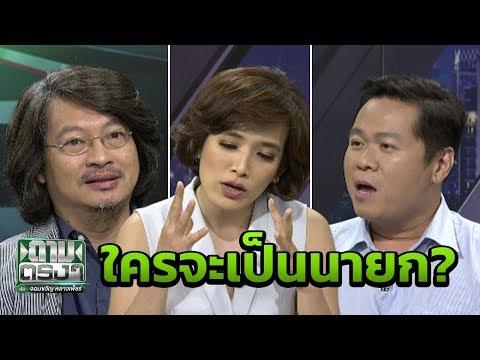 เริ่มต้นใหม่ ประชาธิปไตยไทย?   ถามตรงๆกับจอมขวัญ   12 ก.พ.62