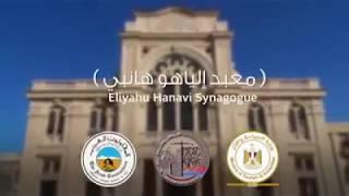 فيديو خاص بأعمال ترميم  المعبد اليهودي بالأسكندريه