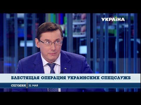 Генпрокурор Луценко прокомментировал спецоперацию Бабченко