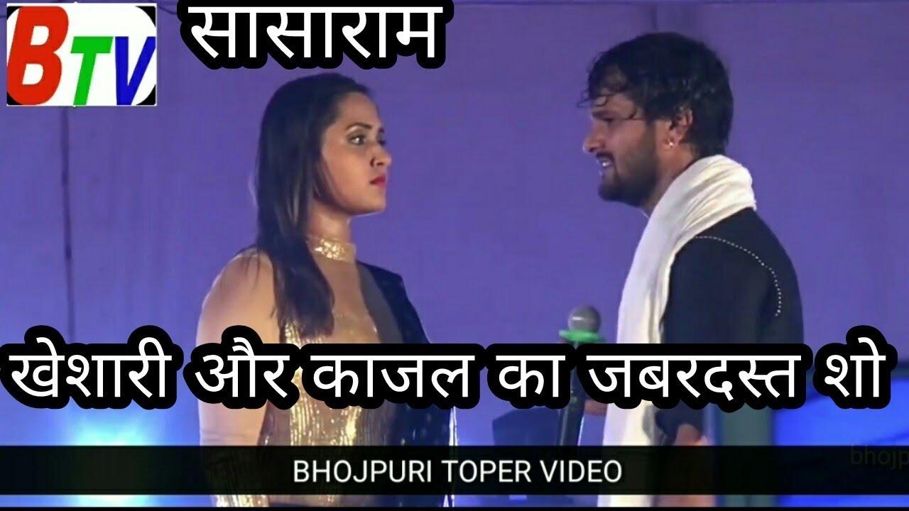 khesari lal & kajal raghwani stage show sasaram