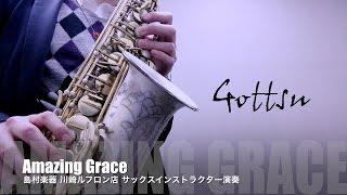 島村楽器 川崎ルフロン店 サックスインストラクター吉田隆広の演奏です...