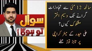 Mayor Karachi In Trouble | Full Program | Sawal To Hoga With Syed Ali Haider | 8 Dec 2018