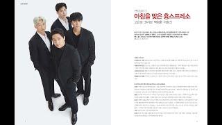 팬텀싱어 흉스프레소, 고은성·권서경·백형훈·이동신 '올…