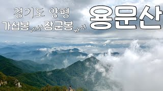 [용문산, 가섭봉에서 장군봉까지] 경기도 양평, 용문산…