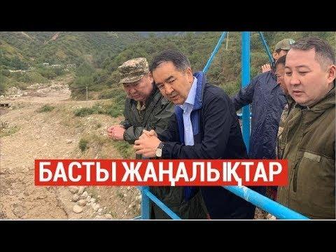 Басты жаңалықтар. 15.08.2019 күнгі шығарылым / Новости Казахстана