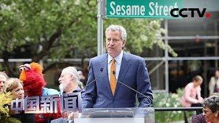 [中国新闻] 纽约市长白思豪宣布参加2020年美国总统竞选 | CCTV中文国际