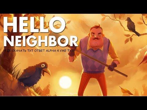 Hello Neighbor alpha 4 где скачать игру тут ответ