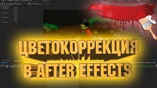 Цветокоррекция  Лего анимации в After Effects/ВИДЕО УРОК