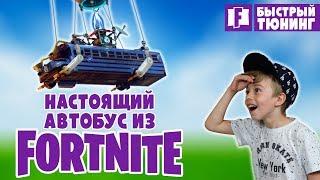 Настоящий автобус из FORTNITE! Быстрый тюнинг Battle BUS   DIY FORTNITE BATTLE BUS